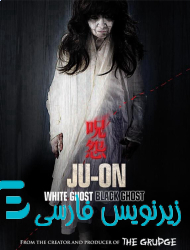 Ju-on: Black Ghost